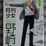 月刊少女野崎くん椿いづみスクウェア・エニックス無骨な男子高校生は、乙女な少女漫画家でした。無骨な男子高校生「野崎梅太郎」
