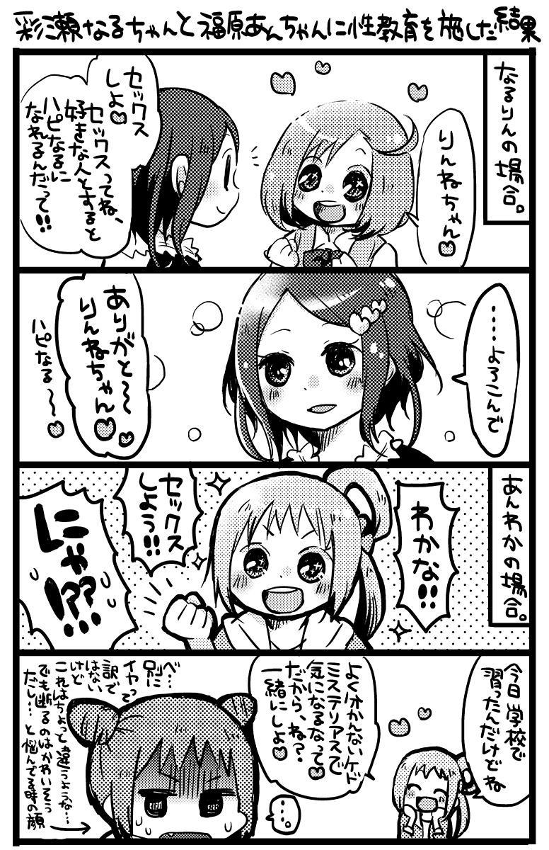 【プリリズRL漫画】なるりんとあんわか差分