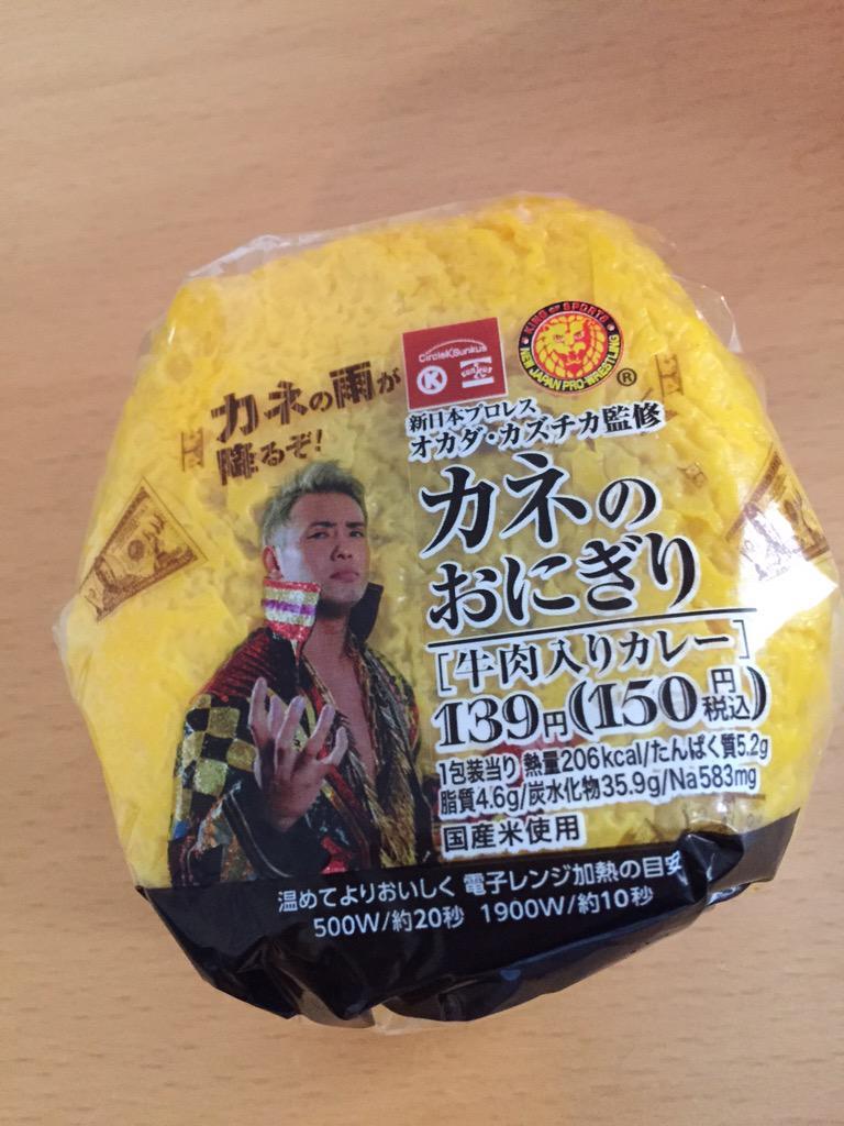 今日からサークルKサンクスで発売されたカネのおにぎり。 1日1個です。 http://t.co/7IhklF1Aik
