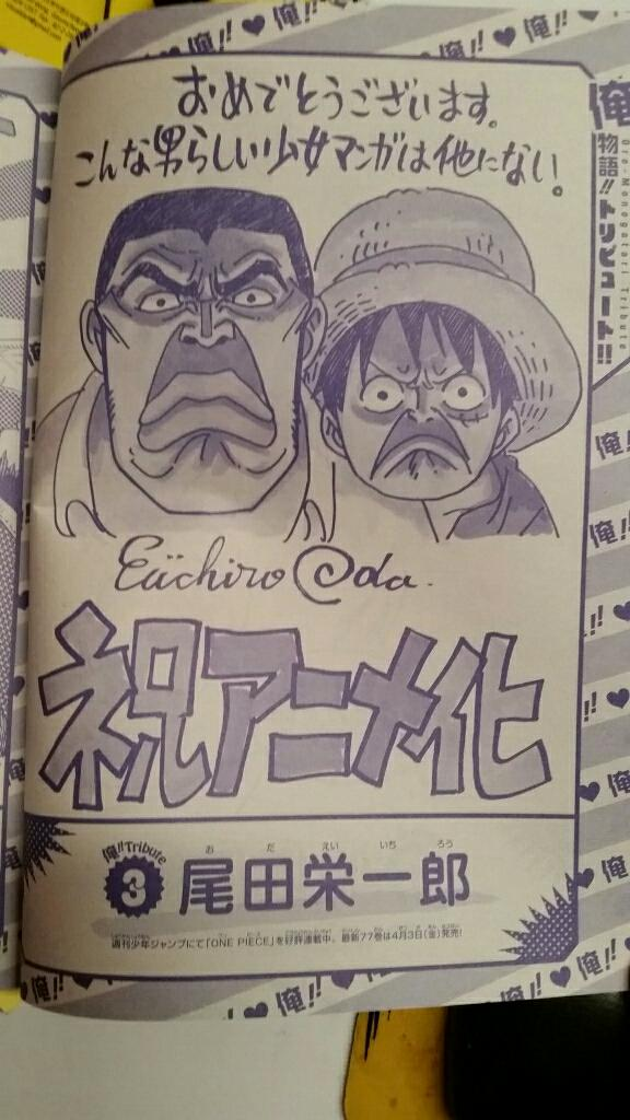 """Epic crossover art Oda Sensei drew for the My Love Story anime! """"Congrats, there's no other shojo this manly."""" http://t.co/KEnLb5vJuz"""