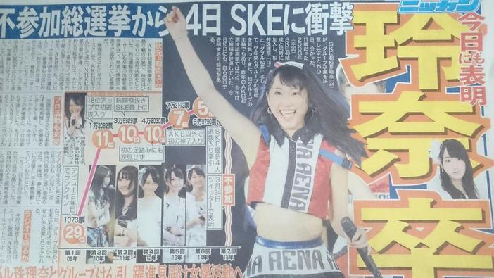 日刊スポーツ「松井玲奈卒業 今日にも表明」 : AKB48まとめんばー http://t.co/8VjzqSjHuj http://t.co/mRYWWvFrLV