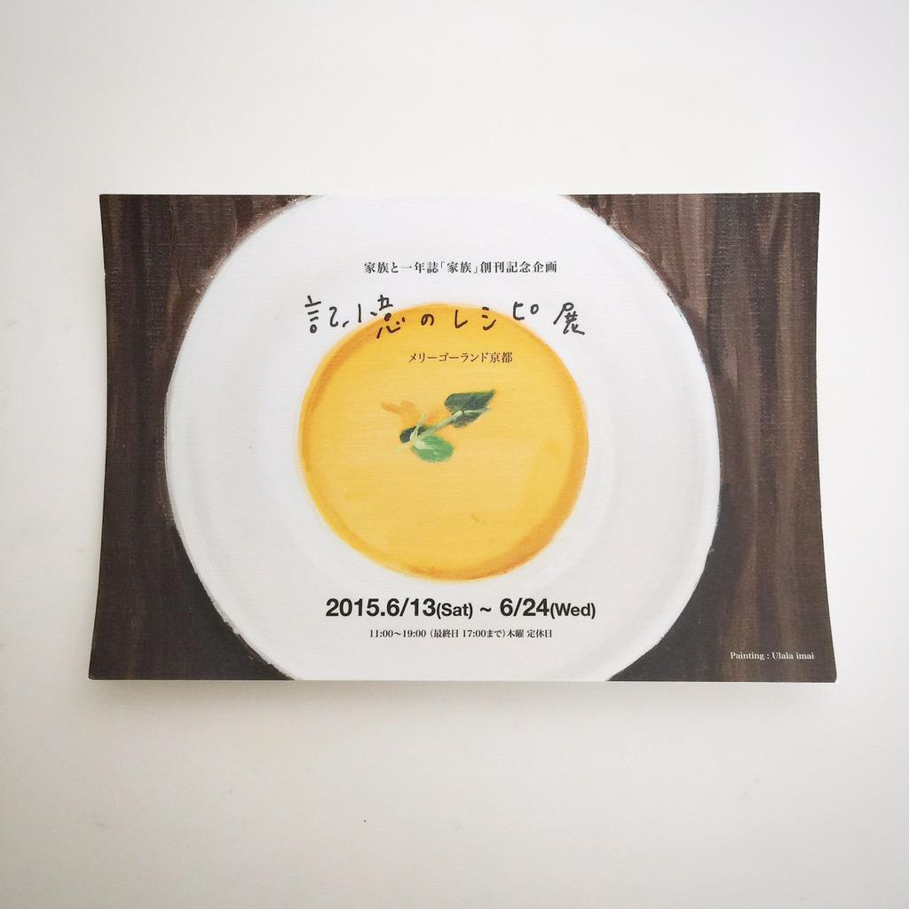 家族と一年誌[家族]創刊記念企画 『記憶のレシピ展』が京都にて開催されます  私もこちらの企画展に参加します 『記憶のレシピ』6/13(sat.)-6/24(wed.)メリーゴーランド京都 http://t.co/vGonYrnlQ1 http://t.co/fZoRPEzhRA