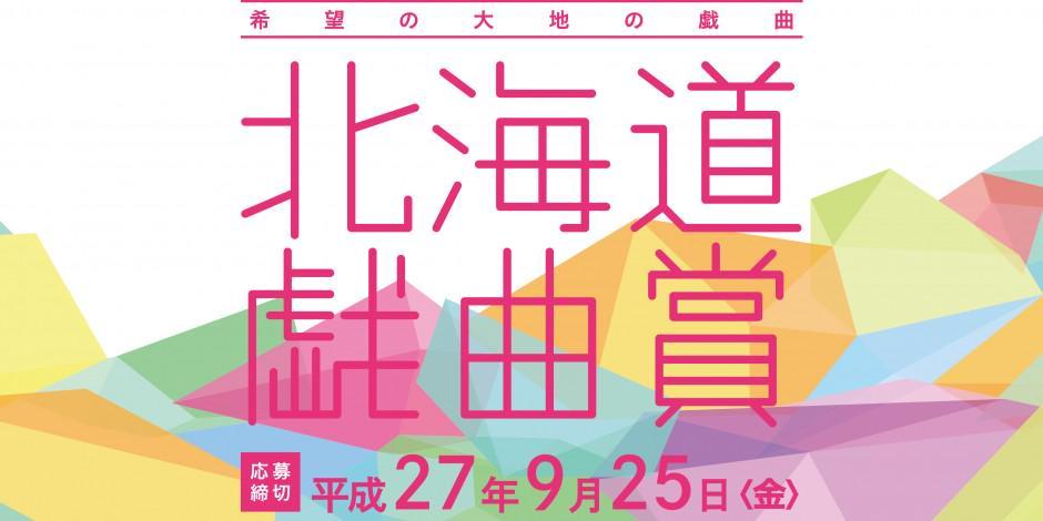 【北海道戯曲賞 戯曲募集】 賞金50万円、〆切2015年9月25日 応募資格特になし、日本語の演劇のための戯曲(既発表でもOK)。出品料もかかりません。劇作家の皆さん是非ご応募を。http://t.co/rWIi7cx5WW http://t.co/EAg4Q3iPyr