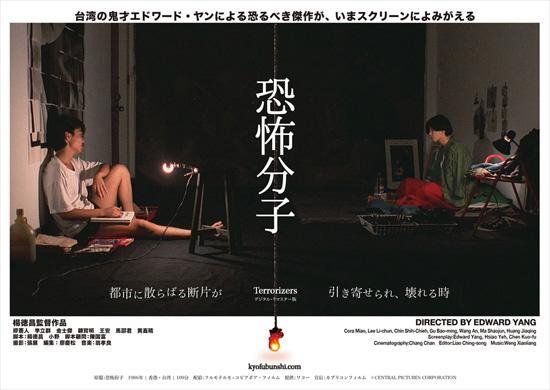 上映決定!▷『恐怖分子』7月に上映いたします! http://t.co/bUSbkJE4V3