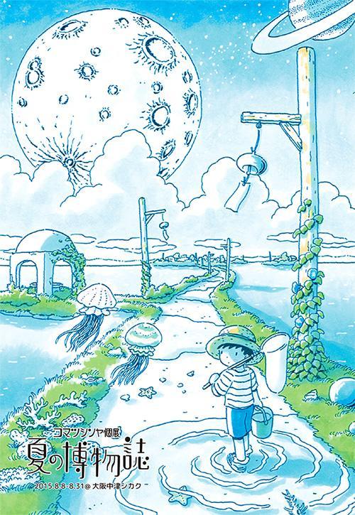 【おしらせ】アックス、ぽこぽこなどで活躍する漫画家コマツシンヤさん初の個展を大阪中津シカクで開催!8/8〜8/31(火水定休日)コマツさん在廊日は決定次第ツイートでお知らせします!http://t.co/bedGPni0cY http://t.co/LUWIT9IRv7