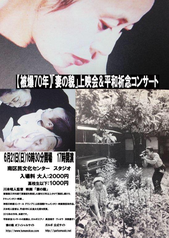 ◆6月21日(日)17時開演 南区民文化センター  スタジオ  被爆70年の今年に今でも続いている原爆症についての映画を観てください!この映画は、上映会でのみご覧いただけます。 上映後は、会場全員で平和を祈るガルボの平和祈念コンサート http://t.co/04iVtm9t59