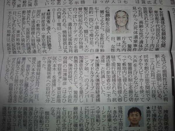 経産省前事件、3人に起訴猶予(6/10東京新聞夕刊)地検は「起訴するほどの悪質性はない」 じ  ゃ  あ  な  ん  で  12  日 も  勾  留  し  て    家  宅  捜  索  ま  で  し  た  の  か http://t.co/xJ6uh86z8x