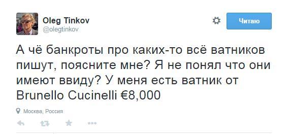 #тиньковдня http://t.co/Ev8MbC2Jyv