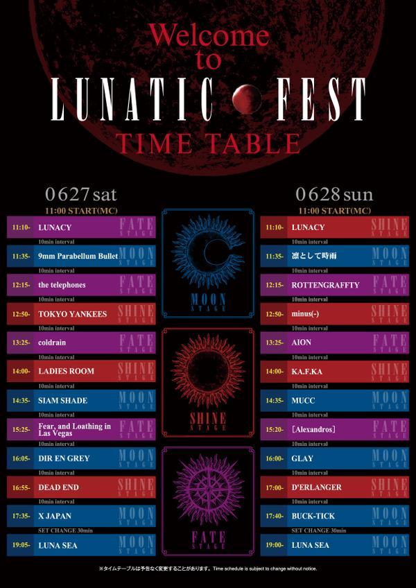 6/27(土)LUNATIC FEST.の出演時間は16:55〜になりました。 http://t.co/PpaAERsCtJ