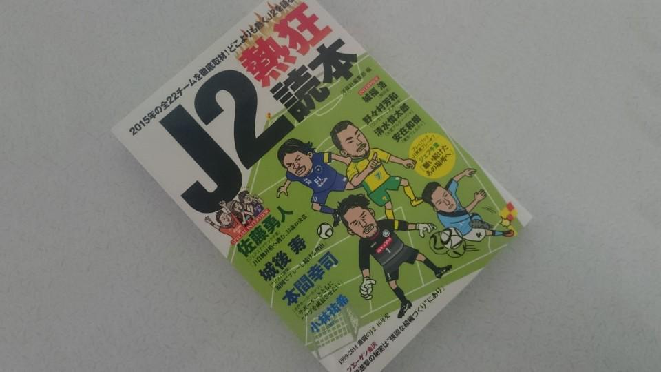 城後寿選手のインタビュー他、アビスパ情報のページを担当させていただきました。あのJ's Goalのライター陣が勢揃いした本でもあります。是非、ご購入下さい。 http://t.co/DGukWJa9yM
