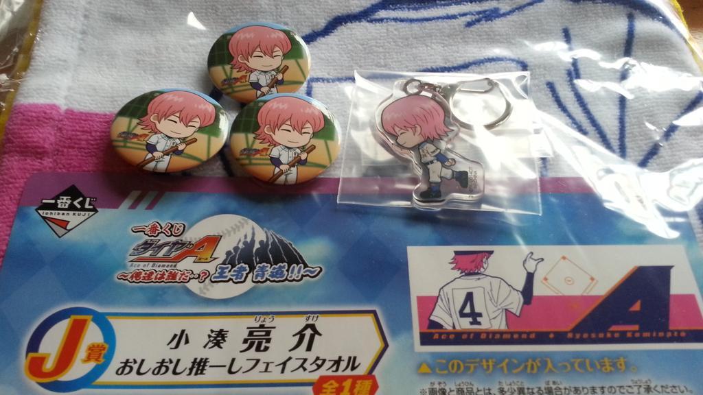 【譲渡】ダイヤのA 一番くじ  *譲*小湊亮介セット *求*送料込み1400円  お気軽にリプライください。よろしくお願いします。 http://t.co/egFfyMGPWy