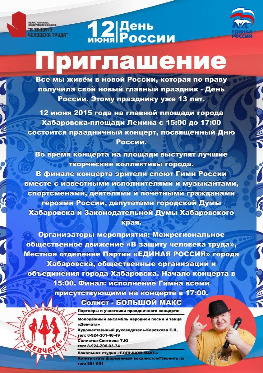 Сценарий посв дню россии