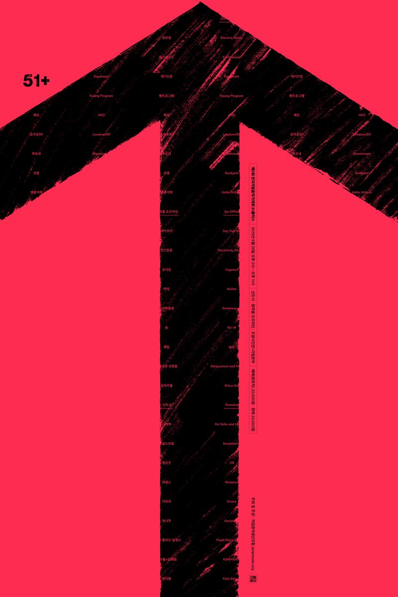 제5회 51플러스 라인업(2)  위댄스 전기흐른 전자양 쩜오구 .59 커널스트립 코가손 쾅프로그램 키라라 푸르내 플래시 플러드 달링스 하임 해오 해일  http://t.co/N24SsGxTTv http://t.co/LMLIOXI7Mt