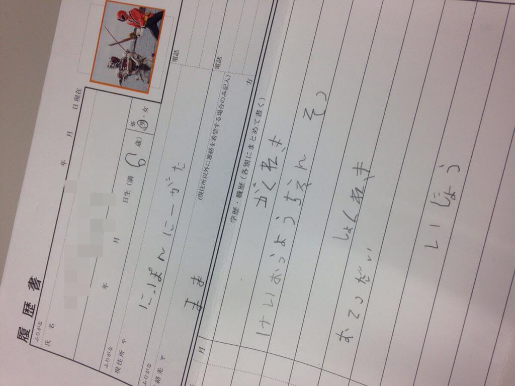 引っ越し準備をしていたら、(ゆ)の机から当時6歳の子がPHPに送ってくれた履歴書がでてきました。それに対する社長(当時取締役)の返事のコピーも。可愛すぎるので、これは豊洲に持っていきます。 http://t.co/XM4cUtTrQJ