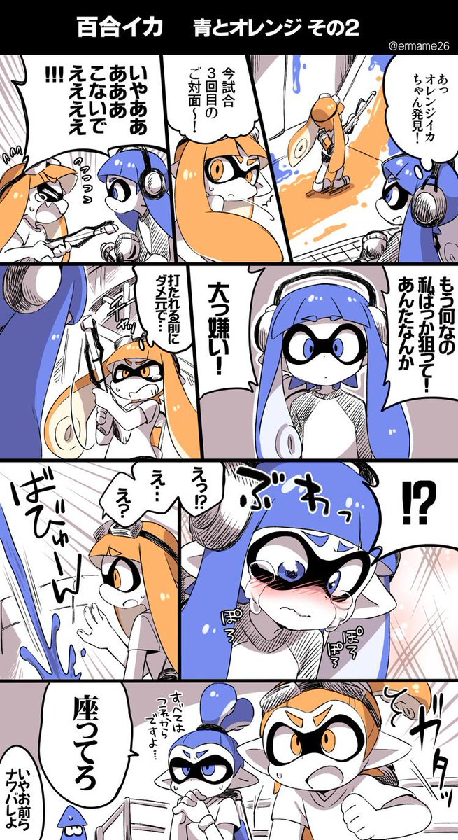 青とオレンジの百合イカ続き http://t.co/iC09p9O871