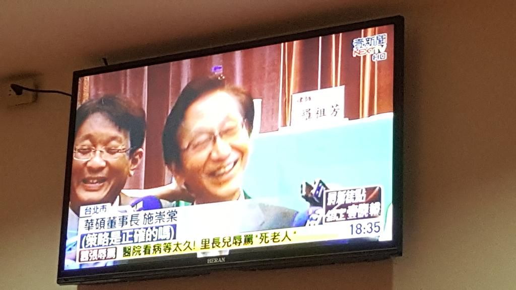 ASUSがHTC買収の可能性のニュースやってる。ASUS会長の良い笑顔。 http://t.co/kfaEu8TpoB