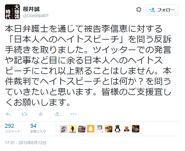 「日本人へのヘイトスピーチ」というフレーズを聞く度に腹かかえて笑いたくなる
