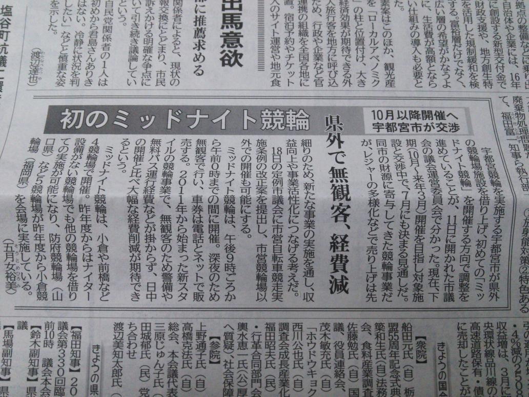 今日の栃木県内発行の某新聞より。 『宇都宮競輪が借り上げでミッドナイト開催へ』という記事。 ミッドナイトはネット投票のみで電話投票はありません。 はい、やり直しww #keirin http://t.co/UZWTNKynrp