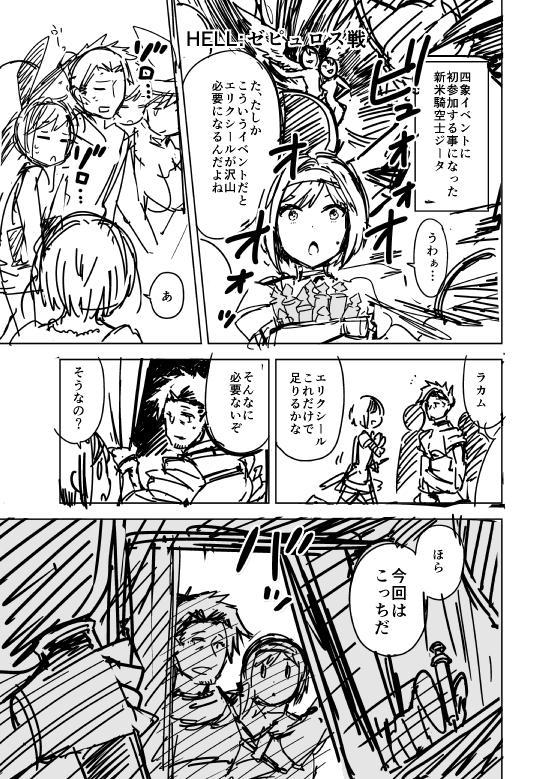 グラブル漫画:四象イベ編 http://t.co/WseFuVnly1