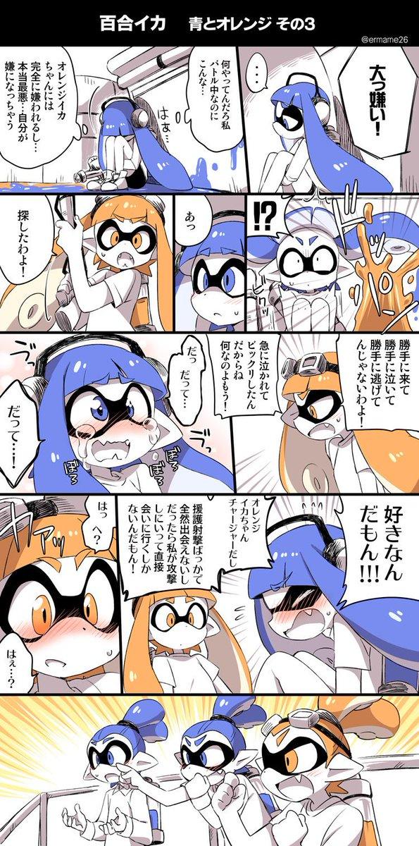 青とオレンジの百合イカ続きの続き http://t.co/38Sie2i4TL