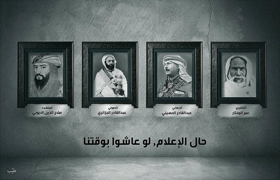 محمد الأحمري (@alahmarim): إرهابيون لو عاشوا عصر ثقافة الهزيمة #غرد_بصورة http://t.co/Dbb815fBGf