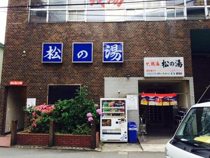 齋藤陽道くんにすすめられて赤鹿麻耶さんの展示を観てきたよ。無防備で無邪気で、キレイな写真だった。きょうが最終日だけど夜9時までやってるみたい、おすすめです。江戸川橋の銭湯 松の湯にて。 http://t.co/c66ebdKnOv http://t.co/aSKhRBY9dG