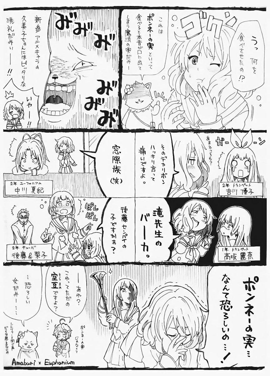 『響け!ユーフォニアム』もしも久美子が甘ブリの「ポンネーの実」を食べたら #anime_eupho #響けユーフォニアム