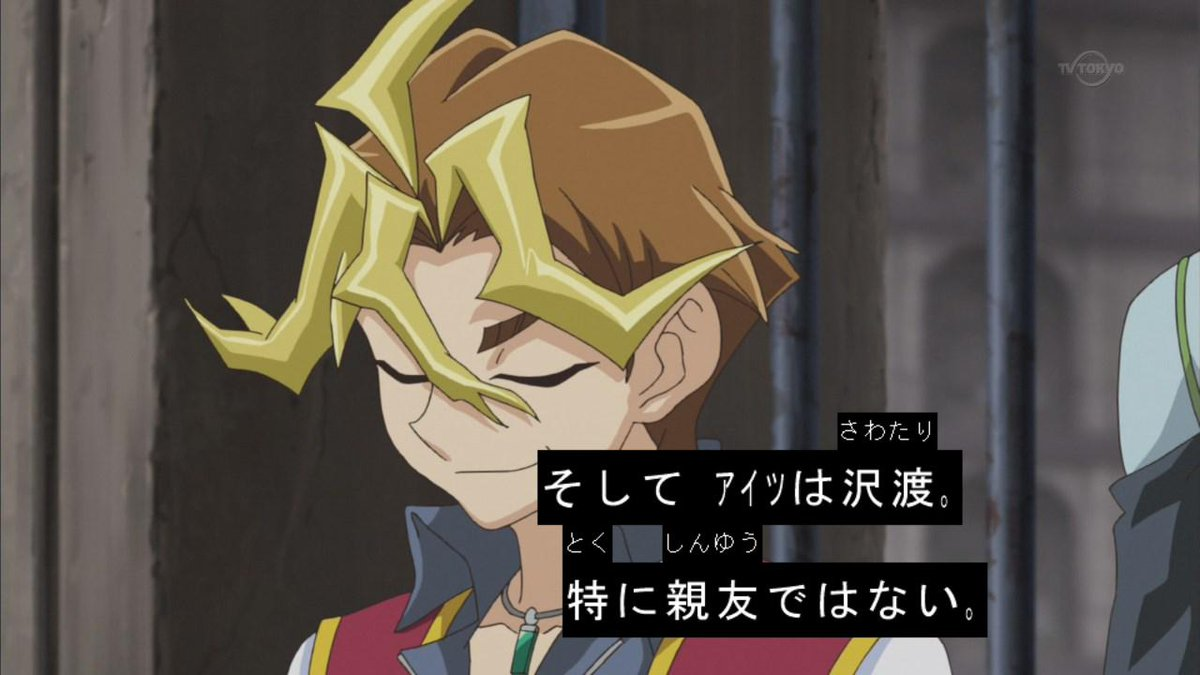 遊☆戯☆王ARC Vの画像 p1_11