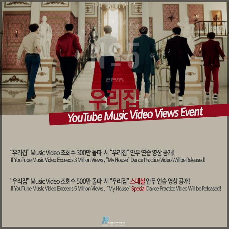 2PM U0027우리집u0027 뮤직비디오 유투브 조회수 이벤트 2PM U0027My Houseu0027 YouTube Music