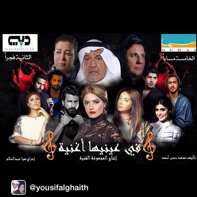 عملي الدرامي القادم #في_عينيها_أغنية على شبكة قنوات دبي في شهر #رمضان تأليف محمد حسن أحمد - إخراج هيا عبدالسلام http://t.co/A9SKCLxCD6