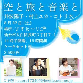 【ブログ更新】8/22(土)「空と旅と音楽と」井波陽子・村上ユカ・コトリ木、仙台でライブをします♪ - 村上ユカ・公式ブログ「ユカフェ」 http://t.co/N5eslkByyP やっと告知できまーす^^ きてね。 http://t.co/7I8xml4T77
