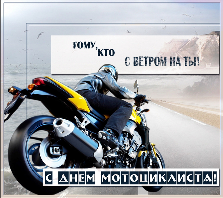 День мотоцикла поздравления