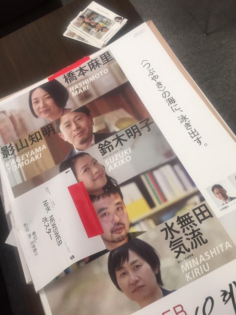 NHK News Webの番宣ポスターが届いた!形になるというのは、アーティストとしての喜びである。えっ、アーティスト⁉︎と思われた方、ワザと使って見ました^_^。海外では、そう呼ばれる事の方が増えている。どっちでも良いけど。 http://t.co/zLbnSoTW8w