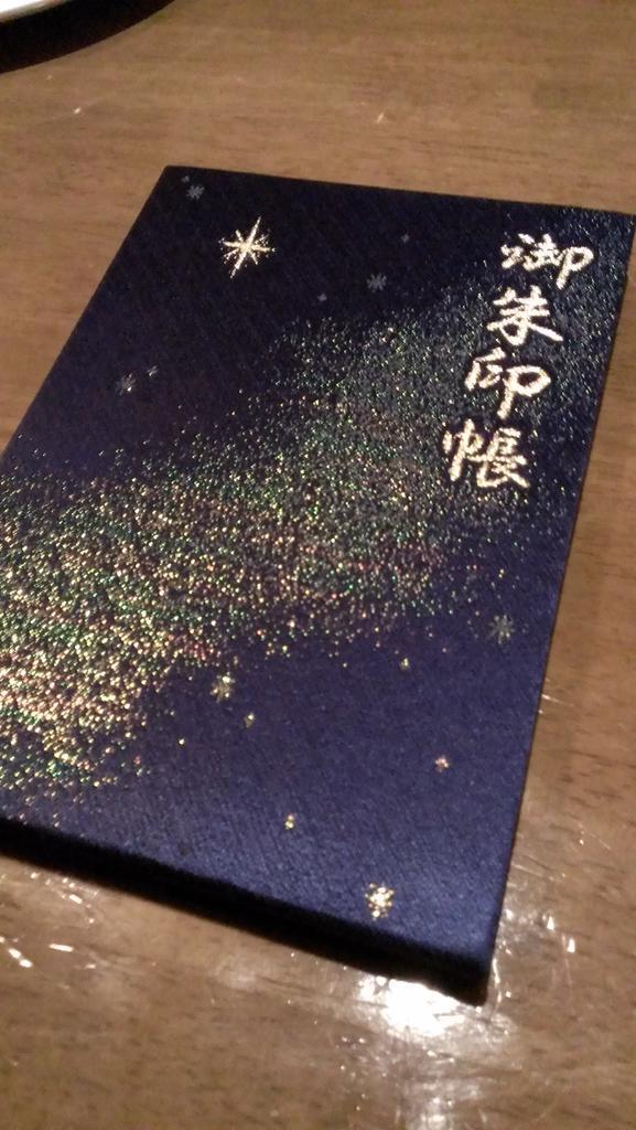 刀巡りで神社回ってるけど可愛い御朱印帳ほしいという三日月クラスタには、千葉神社の御朱印帳がお薦めです!紺の布地に金の天の川、裏には三日月マークが入ってます。千葉神社は三光紋という三日月マークが紋のひとつなのです!御値段1500円也。 http://t.co/RLBWMTuxgy