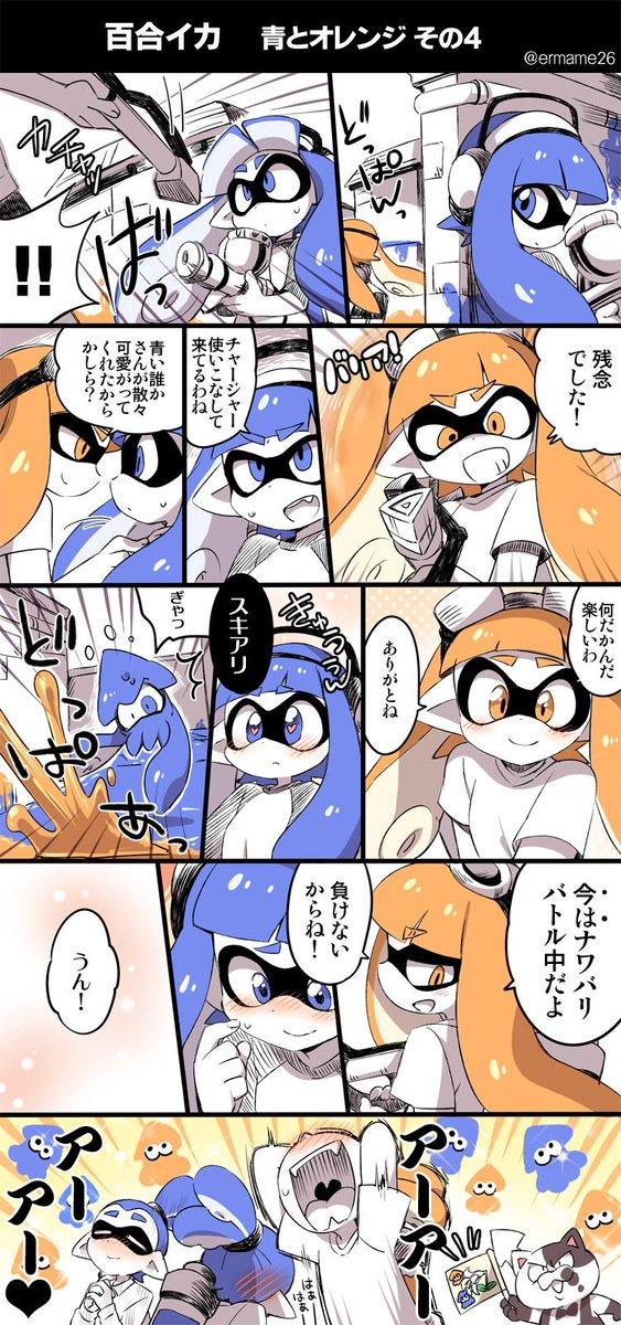 青とオレンジの百合イカ続きのその後 http://t.co/t62O2xzxwq