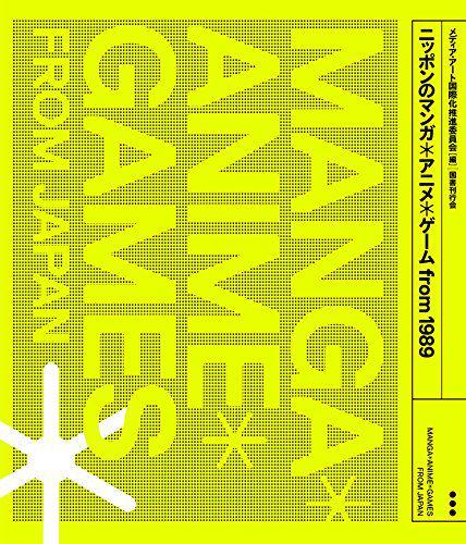 書籍「ニッポンのマンガ*アニメ*ゲーム from 1989」が6/21発売。手塚治虫先生が没した1989年からのマンガ、アニメ、ゲームを複合的に展望。新美術館ではじまる展覧会のベースです。http://t.co/zWlpnVMnYh http://t.co/CMGcFVzpXr