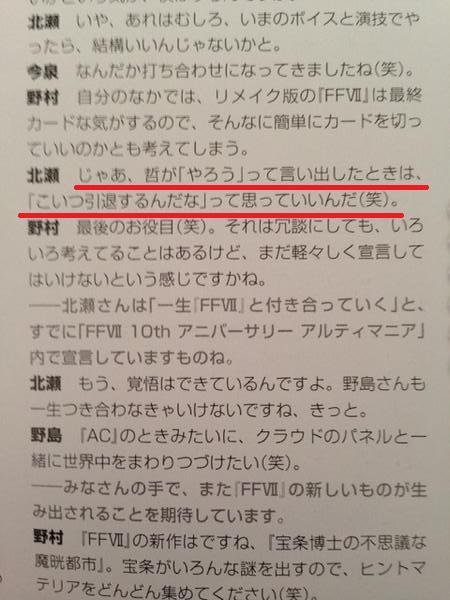 FF7リメイクが話題ですが、ここで数年前にFFの北瀬プロデューサーと野村哲也のやりとりの様子を見てみましょう。(CCFF7アルティマニアより抜粋) http://t.co/5VUxmYzy4U
