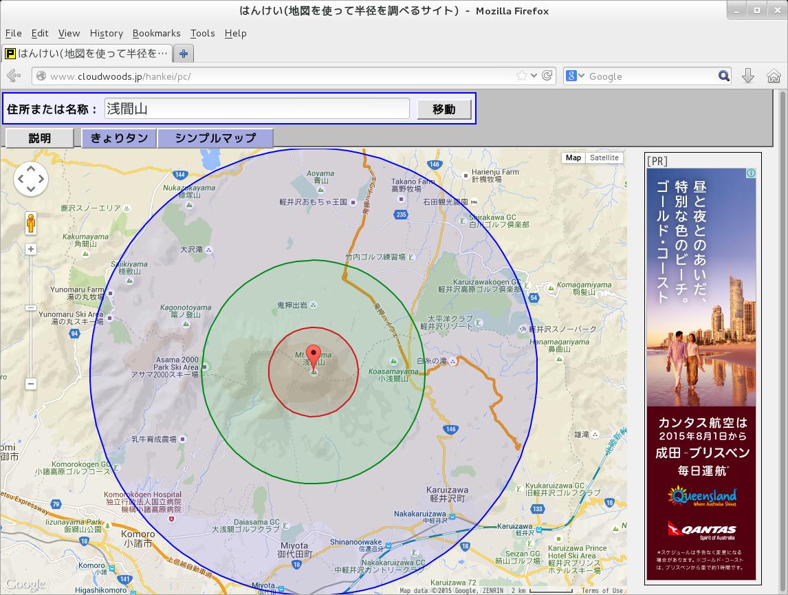 浅間山から半径2km,5km,10km http://t.co/YFThnIaps1