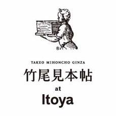 【竹尾見本帖 at Itoya】本日グランドオープンする銀座・伊東屋7Fに「竹尾見本帖 at Itoya」が誕生。竹尾と 文房具の専門店 伊東屋が共同で立ち上げる紙の専門店です。http://t.co/YtxWbzCXg2(1/4) http://t.co/xAEKCRzvzf