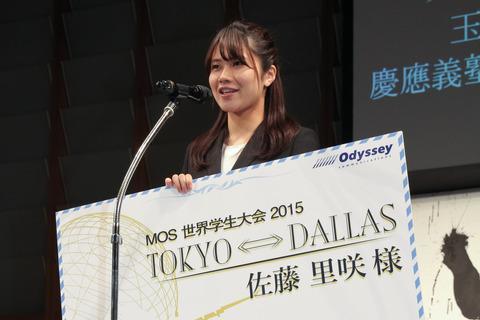 佐藤里咲さん(総1)がMOS世界学生大会2015 日本代表へ選出 http://t.co/7A4RF7Kx1m http://t.co/eOTbFg1g3q
