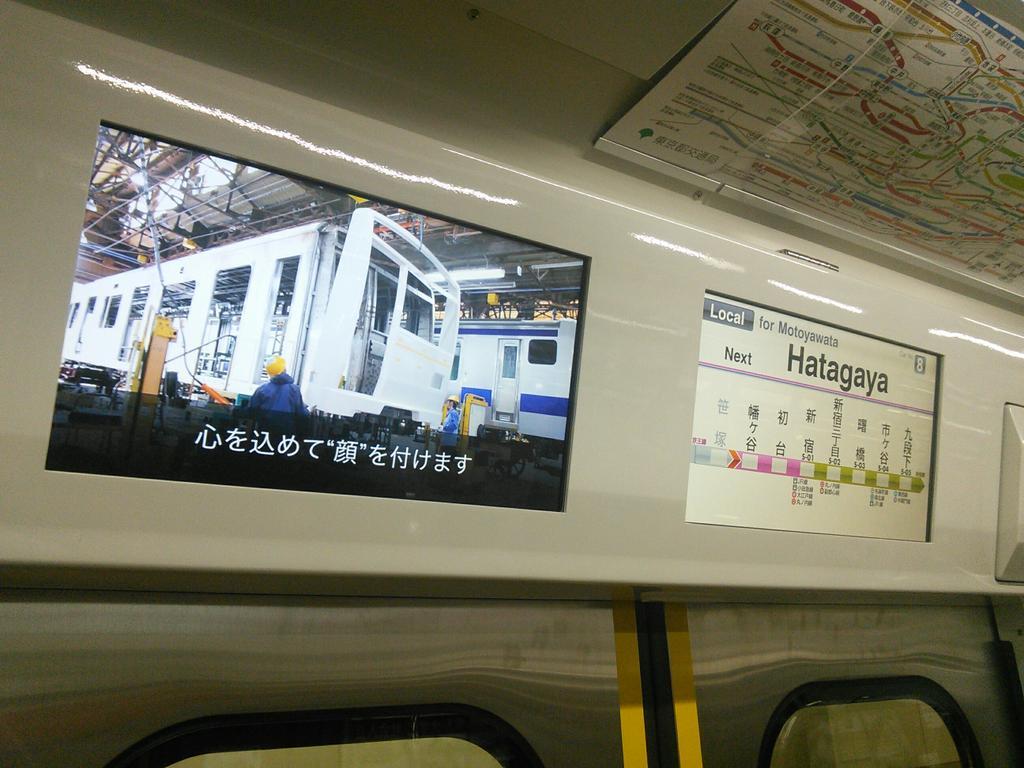 都営新宿線10-520編成の車内ビジョンでやたらマニアックな画像を流していた。 http://t.co/jf7yKBzgXe