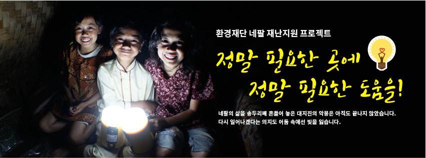 @baekhyuntown  전기 공급이 끊어져 지진 피해 복구에  어려움을 겪고 있는 네팔, 네팔 태양광 전등지원 모금으로 '희망의 빛' 선물에 동참해주세요... https://t.co/brn2SpkkW0 http://t.co/QVJDfiiVrv