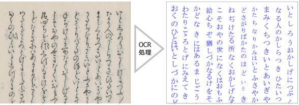 凸版印刷、江戸以前のくずし字を高精度にOCRする技術を開発 http://t.co/LitbG5Rsca #asciijp http://t.co/ab4JszB7MW