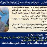 ماننشره من فضح أعمال داعش من قتل مشايخ وعلماءالسنةفي العراق أوقادة المجاهدين بسوريا هو تحذير للمخدوعين والمغترين بهم! http://t.co/iI4W7inXZ2