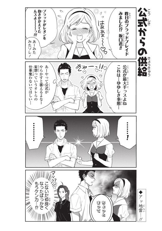 【ゼロサムオンライン】「腐男子高校生活」第5話本日更新!!ぐっち、はじめてBLCDを聴く、の段です!最新話はこちらから!