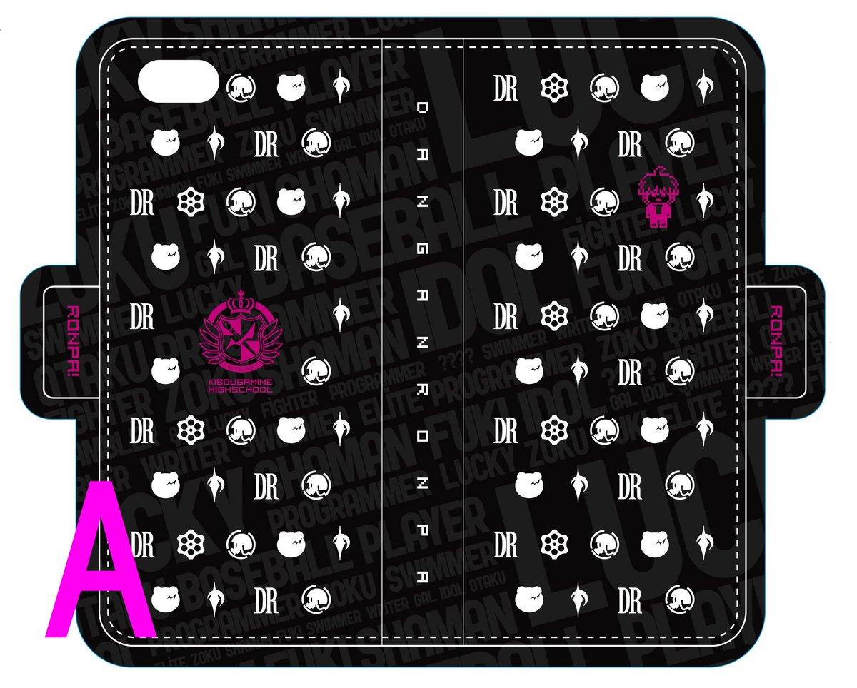 【再掲載】こちらのA~Dの4デザインで、どのタイプのケースがほしいか、『#ダンガンロンパスマホケース』『#ロンパスマホケース』『#ダンガンスマホケース』いずれかのハッシュタグをつけてつぶやいてください! http://t.co/NdV6n1U0dq