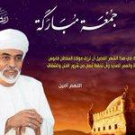 اللهم ادم على موطني نعمة اﻷمن واﻵمان.اللهم اجعل عمان سخاءا رخاء.   #اللهم واحفظ حامي حماها قائد السﻻم آمين يا رب http://t.co/I8fFNRLKdg