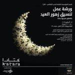 """شاركونا ورشة عمل """"تنسيق زهور العيد"""" والتي ستبدأ من يوم غد في استديوهات #كتارا للفن مبنى19 #رمضان #إعجاز_وإنجاز http://t.co/xTALgiqY2d"""