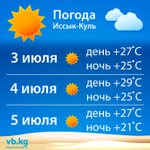 Самый идеальный вариант для выходных - провести их на Иссык-Куле! http://t.co/YqCLPT5Lof