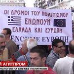 Греков призывают не читать текст, а выбрать сердцем между «да» и «нет» на референдуме 5 июля http://t.co/ODiJgqJtvE http://t.co/EX4J2Bdx7E